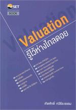 Valuation: รู้ไว้ห่างไกลดอย