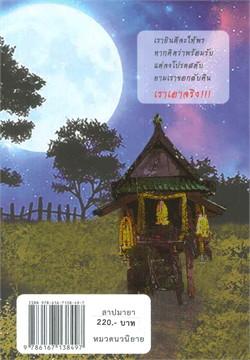 สาปมายา เล่ม 1