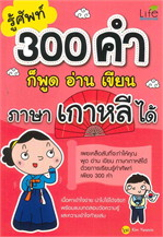 รู้ศัพท์ 300 คำก็พูด อ่านเขียนภาษาเกาหลีได้