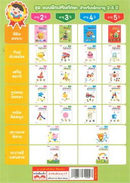 ชุด แบบฝึกเสริมทักษะ พิชิตตรรกะ สำหรับเด็กอายุ 3 ปี +Sticker