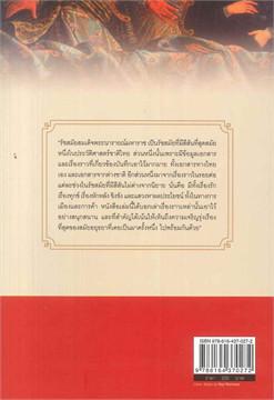 การค้าและการเมืองในพระราชประวัติสมเด็จพระนารายณ์ (ฉบับปรับปรุงแก้ไข)