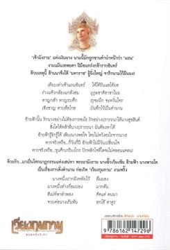 เวียงกุมกามประวัติศาสตร์จารึก ความภาคภูมิแห่งไทย (ราคาใหม่)