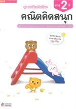 ชุด แบบฝึกเสริมทักษะ คณิตคิดสนุก+Sticke สำหรับเด็กอายุ 2 ปี