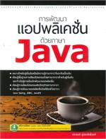 การพัฒนาแอปพลิเคชั่นด้วยภาษา Java