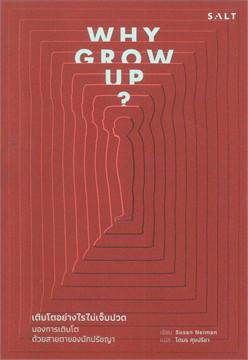 Why Grow Up? เติบโตอย่างไรไม่เจ็บปวด