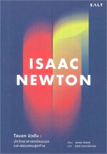 Isaac Newton ไอแซก นิวตัน : นักวิทยาศาสตร์คนแรกและพ่อมดคนสุดท้าย