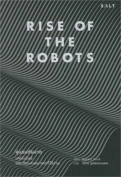 Rise of the Robots:หุ่นยนต์ผงาด เทคโนโลยีและภัยแห่งอนาคตที่ไร้งาน