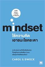 ใช้ความคิดเอาชนะโชคชะตา mindset