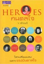 คนดลใจ HEROES