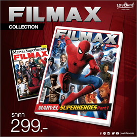 FILMAX Collection ฉ.2 (MARVEL Super Hero)