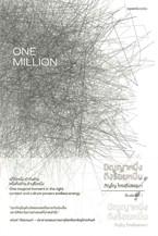 ONE MILLION ปัญญาหนึ่งถึงร้อยหมื่น