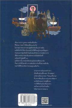 ข้ามสมุทร (วิษณุ เครืองาม) เล่ม 1-2