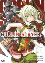 ก็อบลิน สเลเยอร์ Goblin Slayer! เล่ม 2 (ฉบับนิยาย)