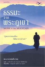 ธรรมะจากพระภูเขา MONK IN THE MOUNTAIN