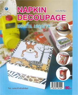 NAPKIN DECOUPAGE (ฉบับสุดคุ้ม)