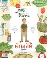 My Little Farm Vol.8 : ผักสลัดปลูกง่าย