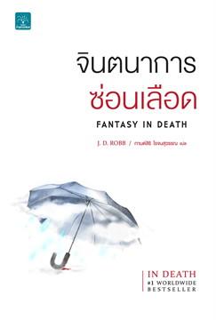 จินตนาการซ่อนเลือด FANTASY IN DEATH