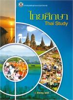 ไทยศึกษา (THAI STUDY)