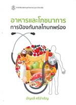 อาหารและโภชนาการ การป้องกันกลไกบกพร่อง