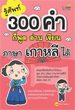 รู้ศัพท์300คำก็พูดอ่านเขียนภาษาเกาหลีได้