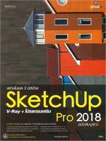 สร้างโมเดล 3 มิติด้วย SketchUp  pro 2018 V-Ray + โปรแกรมเสริม