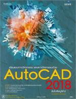 เขียนแบบทางวิศวกรรม และสถาปัตยกรรมด้วย AutoCAD 2018 ฉบับสมบูรณ์