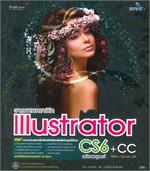 ภาพวาดกราฟิก Illustrator CS6+CC ฉบับสมบูรณ์