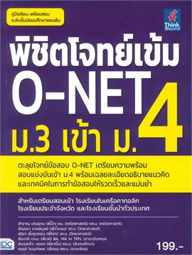 พิชิตโจทย์เข้ม O-NET ม.3 เข้า ม.4