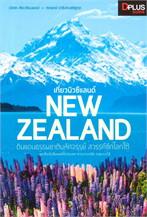 เที่ยวนิวซีแลนด์ New Zealand ดินแดนธรรมชาติมหัศจรรย์ สวรรค์ซีกโลกใต้