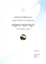 หลักและคำพิพากษา กฎหมายอาญา