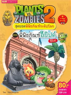Plants vs Zombies สุดยอดพิพิธภัณฑ์ระดับโลก ตอน พิพิธภัณฑ์อียิปต์