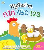 หนูหัดอ่าน กไก่ ABC 123