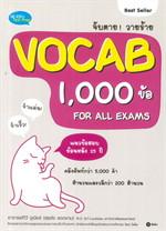 จับตาย! วายร้าย VOCAB 1,000 ข้อ FOR ALL EXAMS