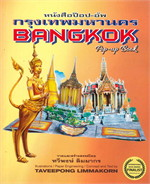 BANGKOK: POP-UP BOOK