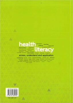 ความรอบรู้ด้านสุขภาพ เข้าถึง เข้าใจ และการนำไปใช้