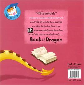 Book of Dragon : ปราบเด็กชอบทำลายของรักค