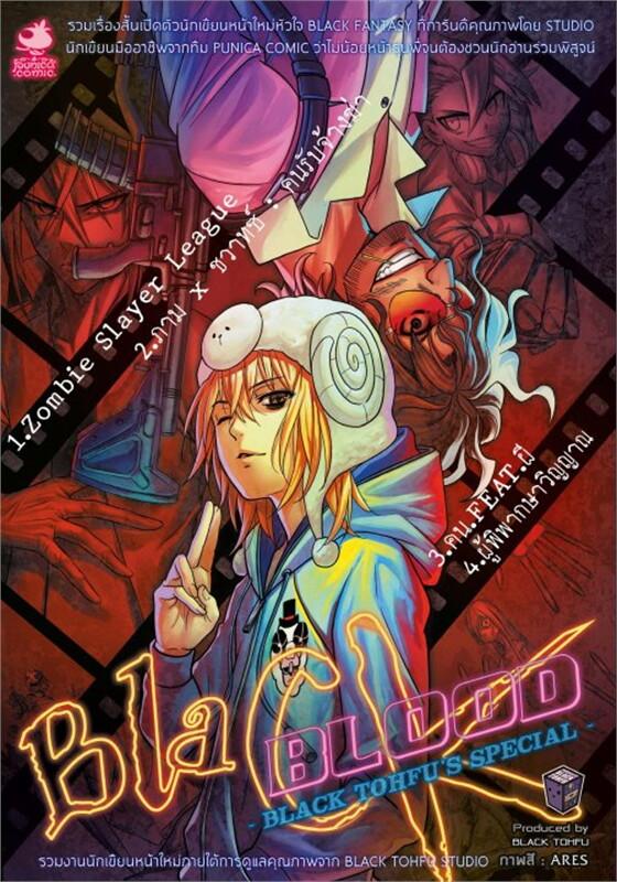 Black Blood Black Tohfu's Special (Mg)