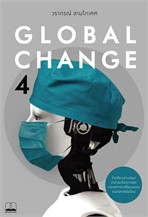 Global Change เล่ม 4