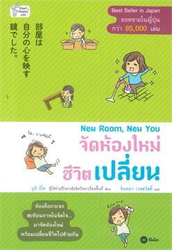 New Room, New You จัดห้องใหม่ ชีวิตเปลี่ยน