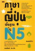 ภาษาญี่ปุ่น พื้นฐาน ระดับ N5