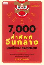 7000 คำศัพท์จีนกลาง เล่มเดียวจบ ครบทุกหมวด