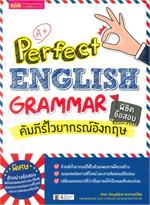 Perfect English Grammar คัมภีร์ไวยากรณ์อังกฤษ พิชิตข้อสอบ