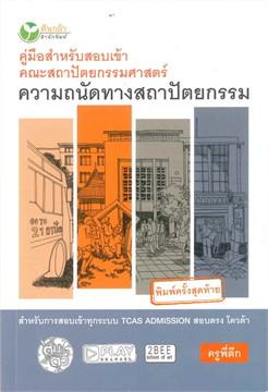 คู่มือสำหรับสอบเข้าคณะสถาปัตยกรรมศาสตร์ ความถนัดทางสถาปัตยกรรม