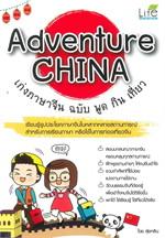 adventure china เก่งภาษาจีน ฉบับ พูด กิน เที่ยว
