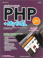 สร้างเว็บแอพพลิเคชัน PHP + MySQL