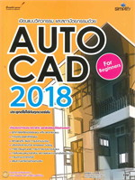เขียนแบบวิศวกรรม และสถาปัตยกรรมด้วย AUTO CAD 2018