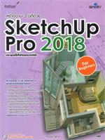 สร้างงาน 3 มิติด้วย SketchUp Pro 2018
