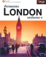 เที่ยวลอนดอน London และเมืองรอบๆ