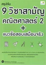 สรุปเข้ม 9 วิชาสามัญ คณิตศาสตร์ เล่ม 2 + แนวข้อสอบเสมือนจริง