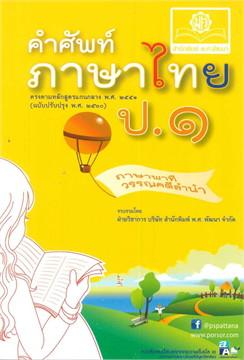 คำศัพท์ภาษาไทย ป.1